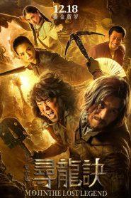 Mojin The Lost Legend (2015) ล่าขุมทรัพย์ลึกใต้โลก