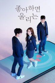 Love Alarm (2017) แอปเลิฟเตือนรัก Season 1-2 จบ (พากย์ไทย)