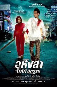 Ahimsa Stop To Run (2005) อหิงสา จิ๊กโก๋ มีกรรม