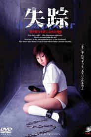 18+Disappear (2005) หนังผู้ใหญ่จากแดนปลาดิบ