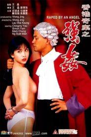Raped by an Angel (1993) เพชฌฆาตกระสุนเปลือย2