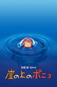 Ponyo on the Cliff (2008) โปเนียว ธิดาสมุทรผจญภัย