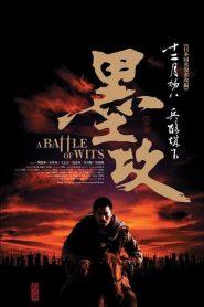 Battle of Wits (2006) มหาบุรุษ กู้แผ่นดิน