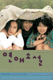 Lover s Concerto (2002) รักบทใหม่ของนายเจี๋ยมเจี้ยม
