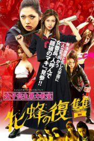 Bloodbath At Pinky High Part 2 (2012)