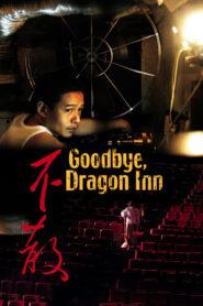Goodbye Dragon Inn (2003) รูดม่านแดนพยัคฆ์