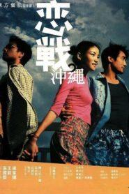 Okinawa Rendez-vous (2000) โอกีนาวา ยากหักใจรัก