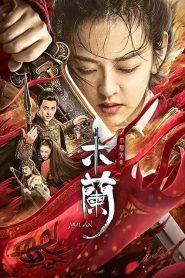 Matchless Mulan (2020) เอกจอมทัพหญิง ฮวามู่หลาน