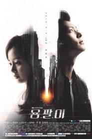 Yong Pal (2015) ยงพัล หมอเถื่อนแห่งโลกอธรรม EP.1-18 จบ (ซับไทย)