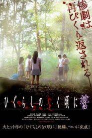 Higurashi no naku koro ni Chikai (2009)