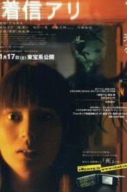 One Missed Call (2003) สายไม่รับ ดับสยอง