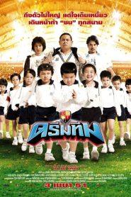 Dream Team (2008) ดรีมทีม
