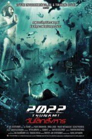 2022 Tsunami (2009) 2022 สึนามิ วันโลกสังหาร