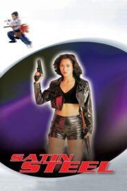 Satin Steel (1994)
