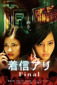 One Missed Call 3 Final (2006) สายไม่รับ ดับสยอง 3