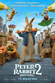 Peter Rabbit 2 The Runaway (2021) ปีเตอร์ แรบบิท ทู เดอะ รันอะเวย์