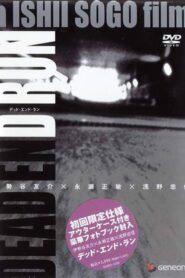 Dead End Run (2003)