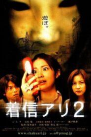 One Missed Call 2 (2005) สายไม่รับ ดับสยอง 2