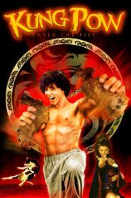 Kung Pow Enter The Fist (2002) กังฟู กังเฟอะ กังฟะ