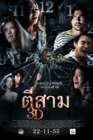 3 A.M. 3D (2012) ตีสาม 3D