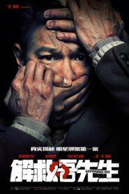Saving Mr. Wu (2015) พลิกเมืองล่าตัวประกัน