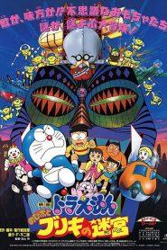 Doraemon The Movie Nobita and the Tin Labyrinth (1993) โดราเอมอน ตอน ฝ่าแดนเขาวงกต