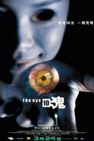 [NETFLIX] The Eye 10 (2005) คนเห็นผี 10