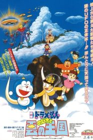 Doraemon The Movie Nobita and the Kingdom of Clouds (1992) โดราเอมอน ตอน บุกอาณาจักรเมฆ