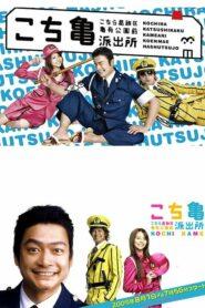 Kochikame The Movie Save The Kachidiki Bridge (2011)