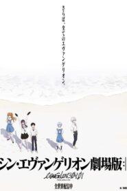 Evangelion 3.0+1.01 Thrice Upon a Time (2021) อีวานเกเลียน 3.0+1.01 เดอะมูฟวี่