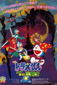 Doraemon The Movie Three Visionary Swordsmen (1994) โดราเอมอน ตอน สามอัศวินในจินตนาการ