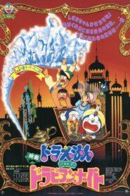 Doraemon The Movie (1991) โดราเอมอน ตอน ตะลุยแดนอาหรับราตรี