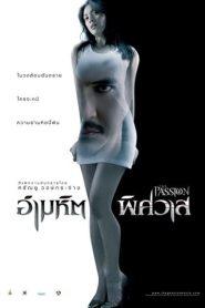 The Passion (2006) อำมหิตพิศวาส