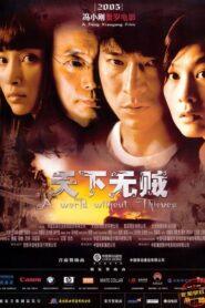 A World Without Thieves (2004) จอมโจร หัวใจไม่ลวงรัก