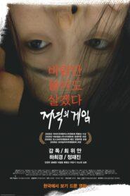 Today and the Other Days (2009) สาวหูหนวกเพราะโดนพ่อตัวเองตบตอนเด็ก