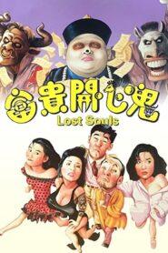 [NETFLIX] Lost Souls (1989) ฝันหวานจนวันตาย