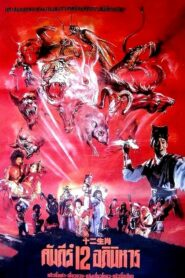 The Twelve Fairies (1990) ศึก 12 ราศีเทพปราบมาร