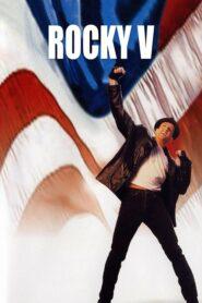 Rocky 5 (1990) ร็อกกี้ 5
