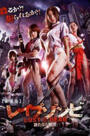 Rape Zombie Lust of the Dead (2012)