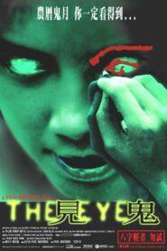 [NETFLIX] The Eye (2002) คนเห็นผี