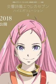 Eureka Seven Hi-Evolution 2: Anemone (2018)