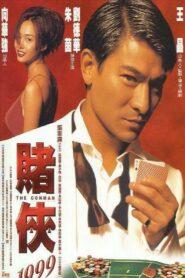 The Conman (1998) คอนแมน เจาะเหลี่ยมคน