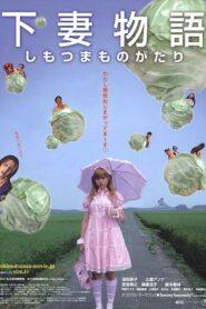 Kamikaze Girls (2004) สาวเฮี้ยวเฟี้ยวแสบ