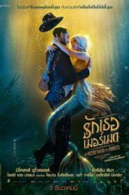 A Mermaid In Paris (2020) รักเธอ เมอร์เมด