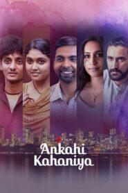 [NETFLIX] Ankahi Kahaniya (2021) เรื่องรัก เรื่องหัวใจ