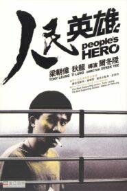 Peoples Hero (1987) ปล้นแหกคอก
