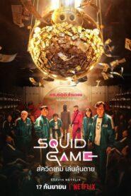 Squid Game (2021) สควิดเกม เล่นลุ้นตาย EP.1-9 จบ (พากย์ไทย)
