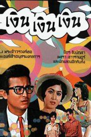 เงิน เงิน เงิน (1965)