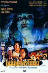 แม่นาคพระโขนง (1978)