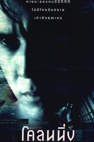 Cloning (1999) โคลนนิ่ง คนก๊อปปี้คน